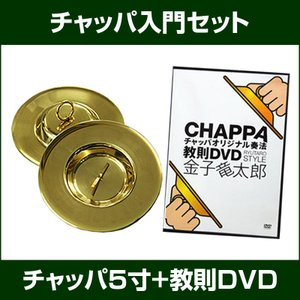 チャッパ 入門セット チャッパ5寸と教則DVD|taiko-center