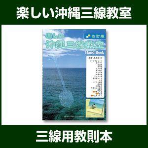 楽しい沖縄三線教室(入門書)・改訂版|taiko-center