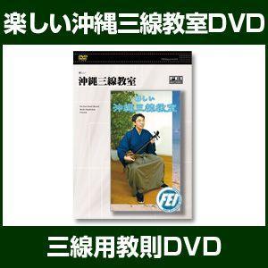 楽しい沖縄三線教室DVD|taiko-center