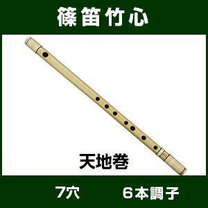 篠笛 横笛 7穴6本調子 天地両巻 竹心 唄用|taiko-center
