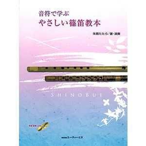 篠笛 教則本CD付 『音符で学ぶ やさしい篠笛教本』 taiko-center