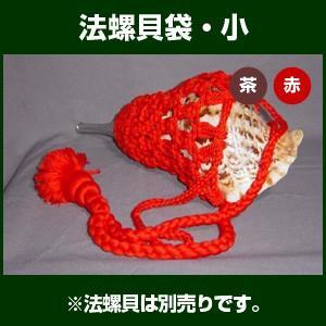 法螺貝袋 ・小 -お取り寄せ商品- ほら貝 ほらがい|taiko-center