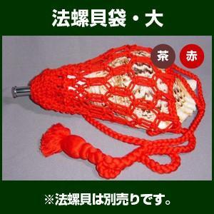 法螺貝袋 ・大 -お取り寄せ商品- ほら貝 ほらがい|taiko-center