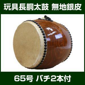 太鼓 和太鼓 玩具長胴太鼓65号 無地・銀皮 バチ2本付 ※台無し|taiko-center