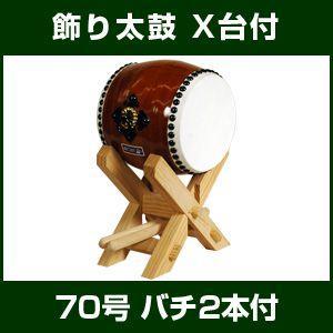 和太鼓 飾り太鼓 X台・バチ付 70号|taiko-center
