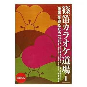 篠笛楽譜 篠笛カラオケ道場1 taiko-center