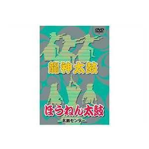 和太鼓教則DVD「龍神太鼓・ほうねん太鼓」 taiko-center