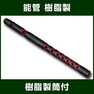 能管 樹脂製 樹脂製筒付|taiko-center