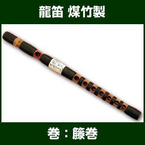 龍笛 煤竹製 籐巻|taiko-center