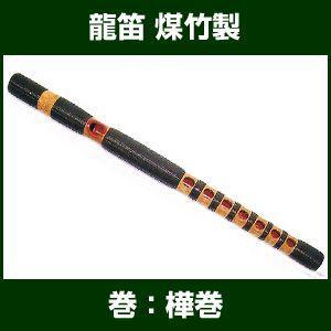 龍笛 煤竹製 樺巻|taiko-center