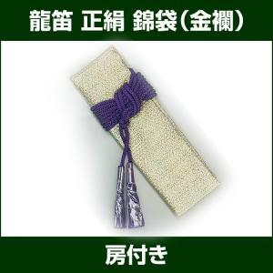 龍笛袋・正絹 錦袋(金襴)房付-お取り寄せ商品-|taiko-center