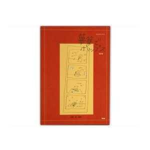 篳篥でポップス 書籍 taiko-center