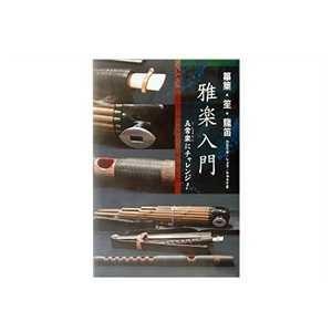 雅楽入門 教則DVD -お取り寄せ商品-|taiko-center