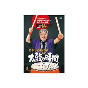 太鼓療法教則DVD「太鼓の時間ですよ!」 taiko-center