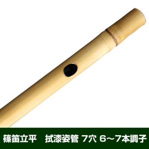 篠笛 横笛 立平 唄用拭漆姿管 6本調子・7本調子|taiko-center
