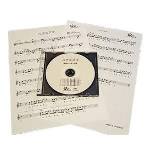 篠笛楽譜 ハナミズキ 一青窈 カラオケ CD+楽譜