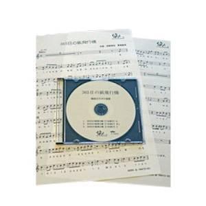 篠笛楽譜 365日の紙飛行機 AKB48 カラオケ CD+楽譜
