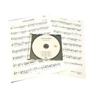 篠笛楽譜 ひまわりの約束 秦基博 カラオケ CD+楽譜