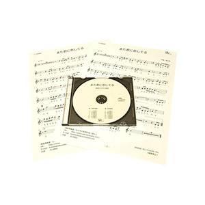 篠笛楽譜 また君に恋してる 坂本冬美 カラオケ CD+楽譜