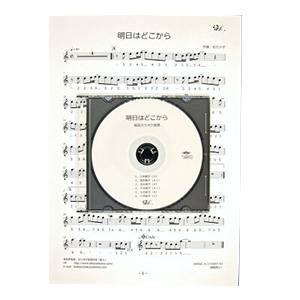 篠笛楽譜 明日はどこから 松たか子 カラオケ CD+楽譜