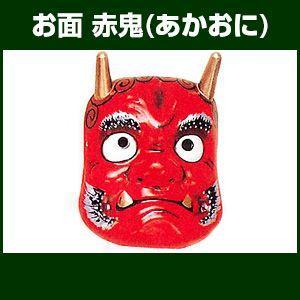 赤鬼 紙面 祭り・踊り用 お面 -お取り寄せ商品-|taiko-center