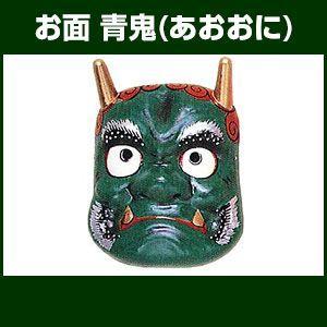 青鬼 紙面 祭り・踊り用 お面 -お取り寄せ商品-|taiko-center
