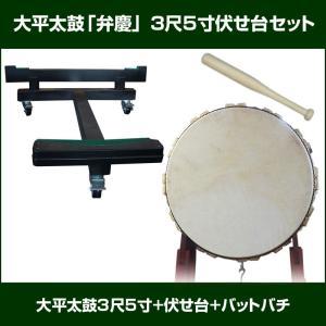 大平太鼓 弁慶 3尺5寸(鼓面サイズ105cm)|taiko-center