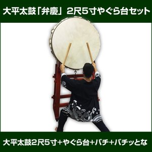 大平太鼓 弁慶 2尺5寸(鼓面サイズ75cm) 平胴太鼓|taiko-center