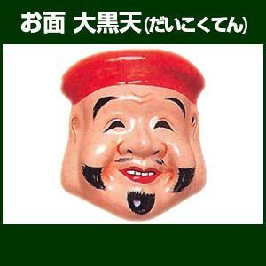 大黒 紙面 祭り・踊り用 お面 -お取り寄せ商品-|taiko-center