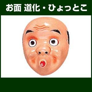道化・ひょっとこ 紙面 祭り・踊り用 お面 -お取り寄せ商品-|taiko-center