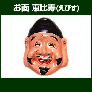 恵比寿 紙面 祭り・踊り用 お面 -お取り寄せ商品-|taiko-center