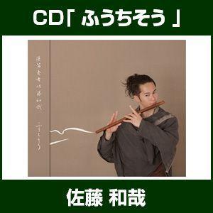 佐藤和哉 CD ふうちそう -お取り寄せ商品- taiko-center
