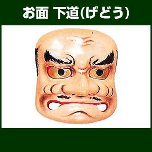 下道 紙面 祭り・踊り用 お面 -お取り寄せ商品-|taiko-center
