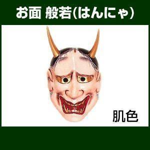般若 紙面 加え無し 祭り・踊り用 お面 -お取り寄せ商品-|taiko-center
