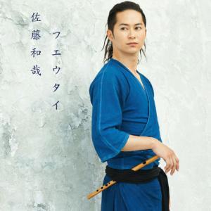 佐藤和哉 CD アルバム「フエウタイ」 taiko-center