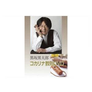 黒坂黒太郎のコカリナ教則DVD