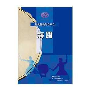 和太鼓教則DVD 海闊(かいかつ) taiko-center