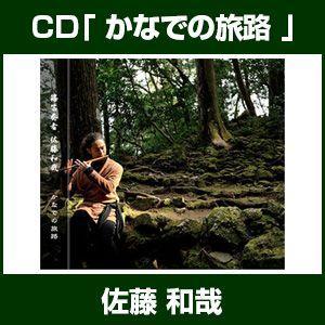 佐藤和哉 CD かなでの旅路 -お取り寄せ商品- taiko-center