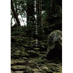 篠笛楽譜 2stアルバム「かなでの旅路」楽譜集 佐藤和哉 taiko-center