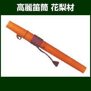 高麗笛筒・花梨材-お取り寄せ商品-|taiko-center