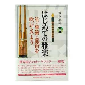 はじめての雅楽 笙・篳篥・龍笛を吹いてみよう CD付書籍 26858-0001|taiko-center