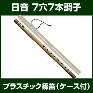 Yahoo!ショッピング - 篠笛|太...