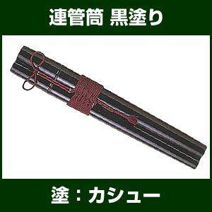 連管筒・黒塗り(カシュー)-お取り寄せ商品-|taiko-center