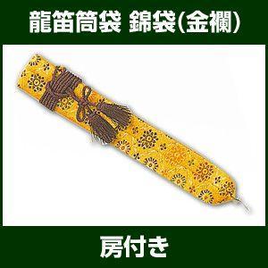 龍笛筒袋 錦袋(金襴) 房付-お取り寄せ商品-|taiko-center