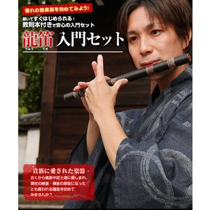 龍笛入門セット (りゅうてき)  竜笛 独習セット 雅楽器|taiko-center