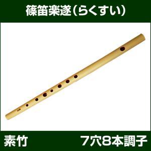 篠笛 横笛 楽遂(らくすい) 7穴8本調子 素竹 ドレミ調|taiko-center