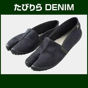 たびりら DENIM -お取り寄せ商品- taiko-center