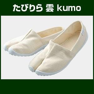 たびりら 雲 kumo -お取り寄せ商品- taiko-center