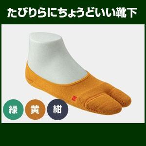たびりらにちょうどいい靴下 -お取り寄せ商品- taiko-center