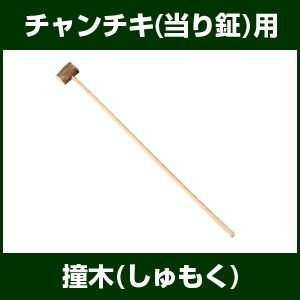 【2017大蔵ざらえ】撞木 チャンチキ用バチ taiko-center